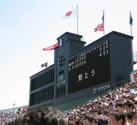 甲子園・終戦記念日