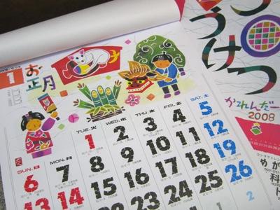 2008年堀田めがね店カレンダー:ろうけつ