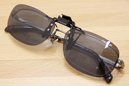 クリップ式&はねあげ式前掛けサングラス