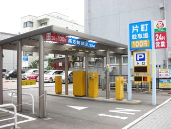 片町駐車場(片町パーキング)