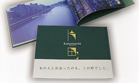 片町メモリアルブック