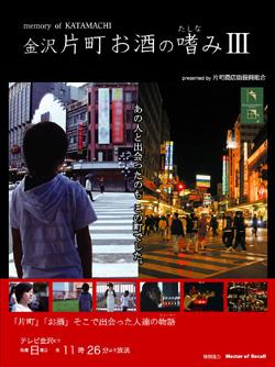 金沢片町・お酒の嗜み3