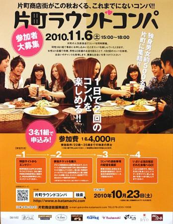 片町ラウンドコンパ 11月6日開催!