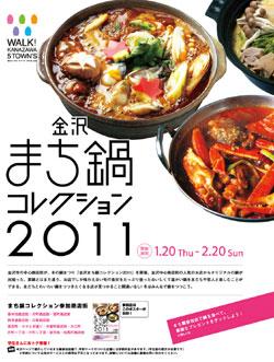 金沢まち鍋コレクション2011