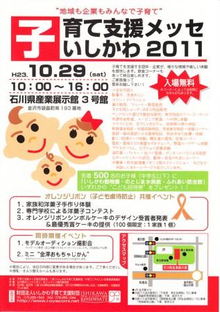 子育て支援メッセ2011パンフ