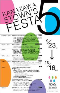 片町ホコ天2011