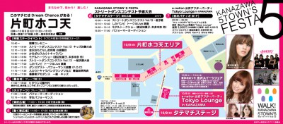 5タウンズフェスタ・片町ホコ天2011
