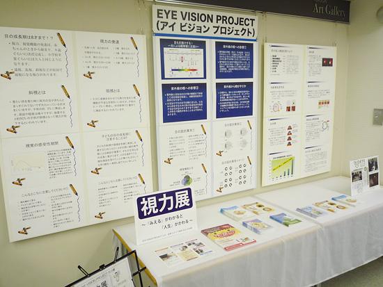 「視力展」〜北陸銀行大徳支店内ギャラリー EyeVisionProject