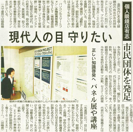 EVPが北陸中日新聞に掲載