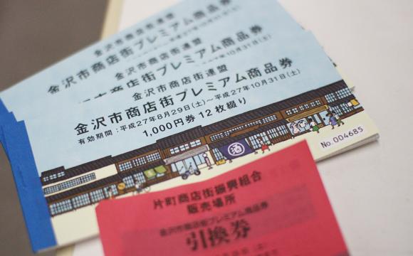 金沢市商店街プレミアム商品券