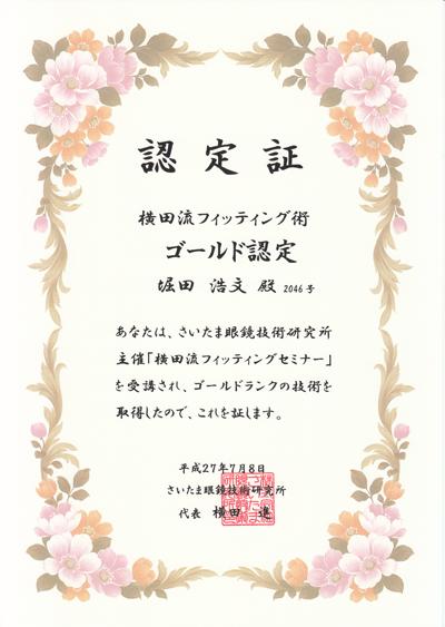 横田流フィッティング術認定ゴールドフィッター