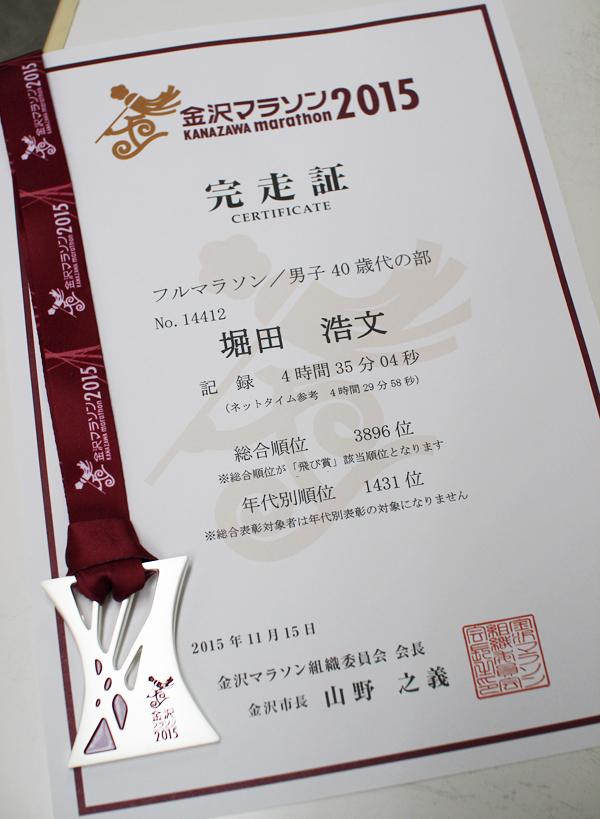 kanazawa-marathon2015