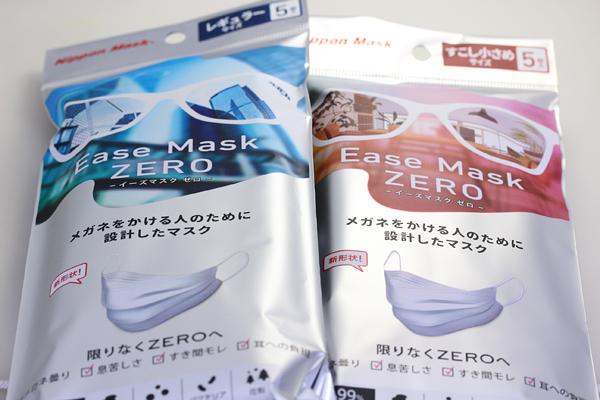 メガネを掛ける人のために設計したマスク「Ease Mask ZERO イーズマスクゼロ」